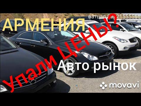 Авто из Армении, Армения, рынок Ереван, цены на 15 августа 2019г.