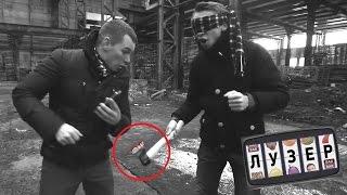 ЛУЗЕР - СЛЕПОЙ ДРОВОСЕК / НЕ ПОВТОРЯТЬ!!!