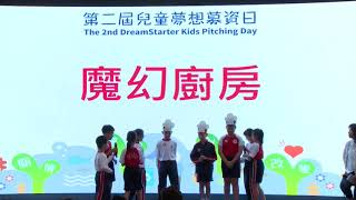 Publication Date: 2018-01-18 | Video Title: PitchingZ2 CSW 魔幻廚房