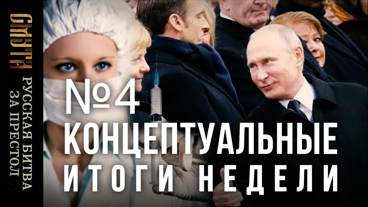 Русская битва за престол, тайный знак Путина, запрет критики прививок