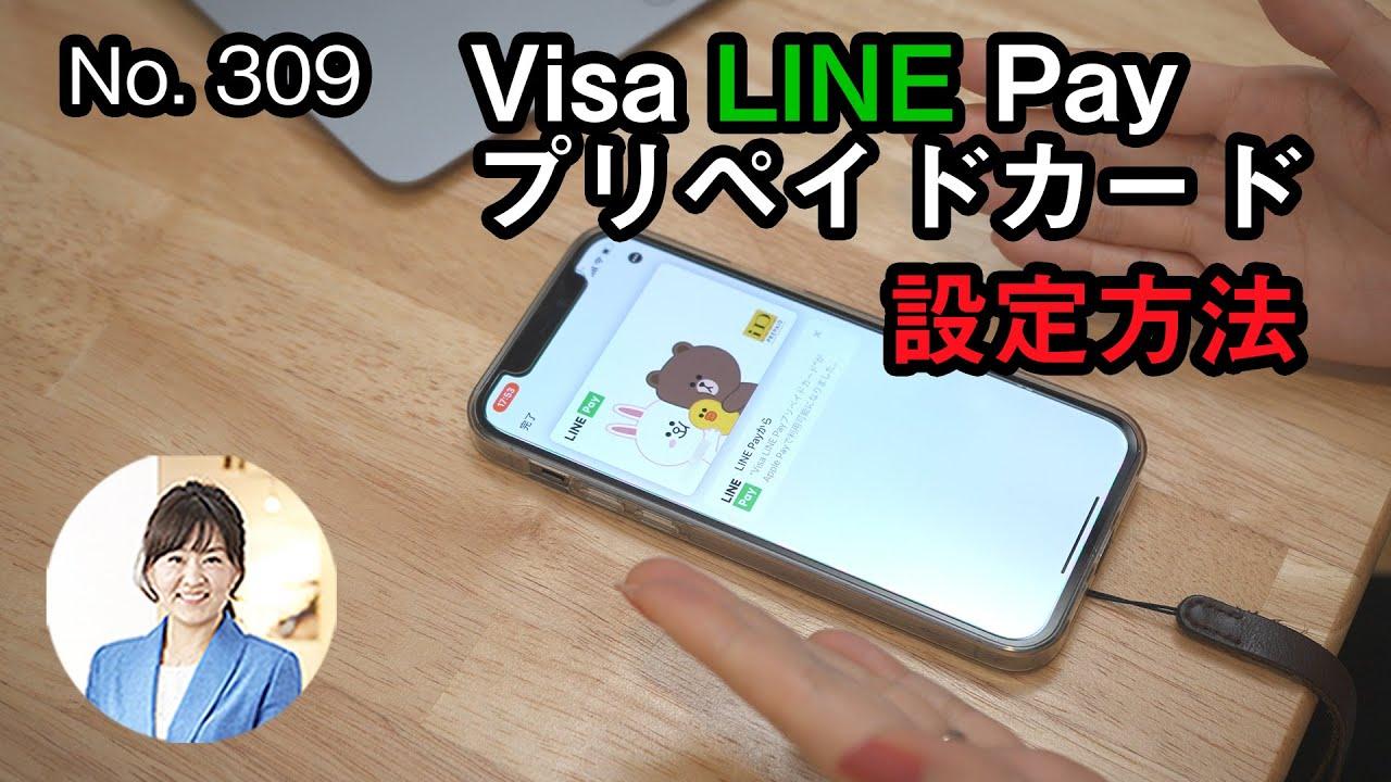 ライン プリペイド visa カード ペイ