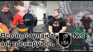 """Жим лёжа без химии по системе LMS №6 """"Все выступают, а я тренируюсь"""""""