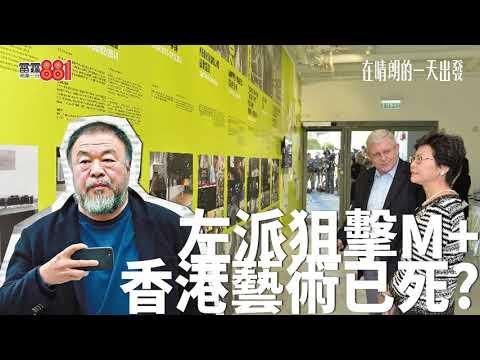 香港新常態:必睇文匯大公?/M+開幕禮或抽走艾未未作品,藝術界「寒蟬效應」已出現?
