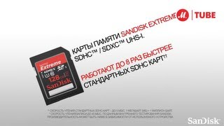 ����� ������ SanDisk - ��� �����, ��� �������!