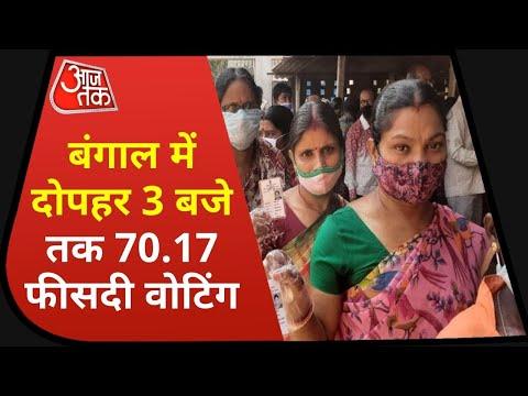 Breaking News: Bengal में पहले चरण में बंपर Voting, दोपहर 3 बजे तक 70.17 फीसदी Voting हुई