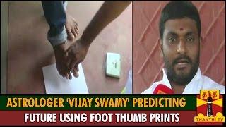 Astrologer Vijay Swamy Predicting Future Using Foot Thumb Prints at Erode spl tamil hot news video 31-10-2015