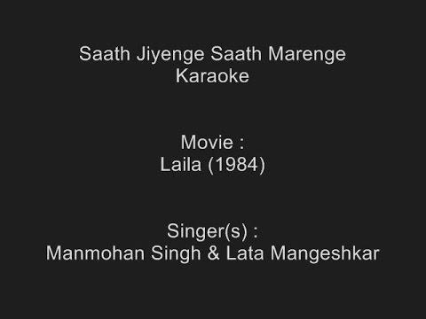 Saath Jiyenge Saath Marenge - Karaoke - Laila (1984) - Manmohan Singh & Lata Mangeshkar