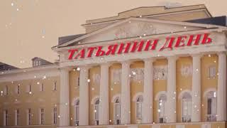 Олег Чуприн - Татьянин день (кавер)(25.01.13.)