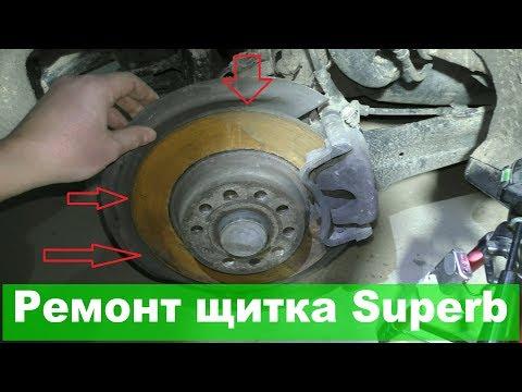 Skoda Superb II: ремонт щитка тормоза. Усовершенствованный вариант