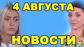 РАПУНЦЕЛЬ, ЛЯСКОВЕЦ, АРТЕМОВА И ДРУГИЕ! ДОМ 2 НОВОСТИ ЭФИР 4 августа, ondom2.com