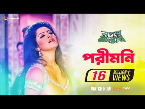 Pori Moni (Hot Item Song) | Pori Moni | Live Technologies | Nogor Mastan Bengali Movie 2016 thumbnail