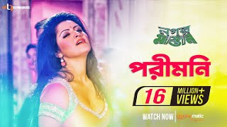Download Lagu Pori Moni (Hot Item Song) | Pori Moni | Live Technologies | Nogor Mastan Bengali Movie 2016 Terbaru