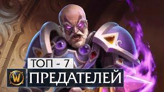 7 предателей, которые изменили мир World of Warcraft