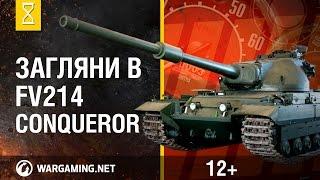 Загляни в реальный танк Конкерор.Часть 3/3.