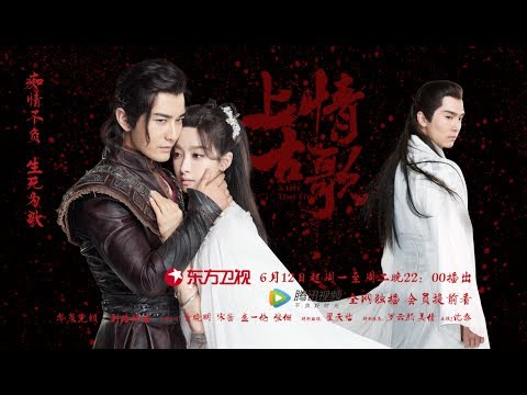 Discussion] A Life Time Love (上古情歌) – 2017 – Cnewsdevotee