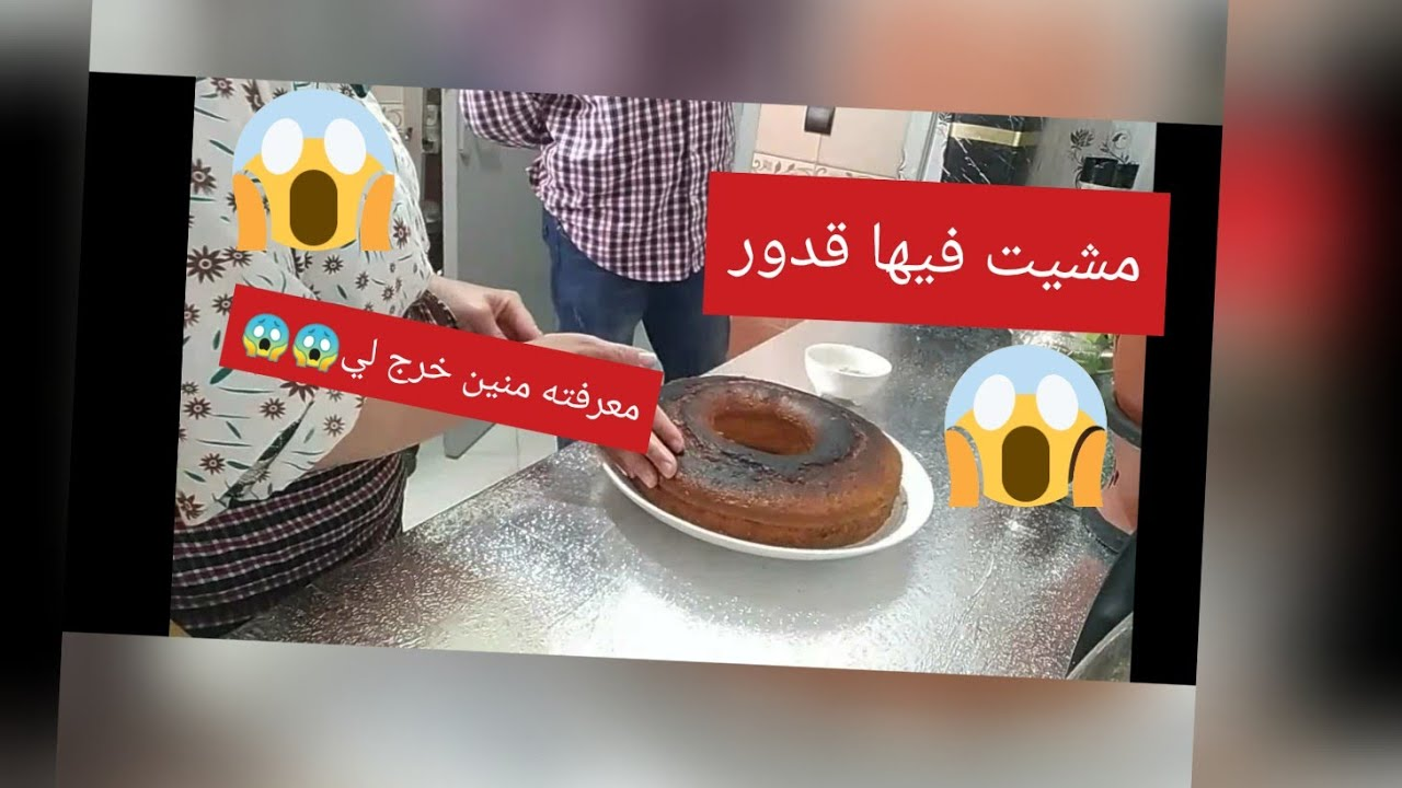 اليوم يجري علي راجلي الكارثه اللي درت