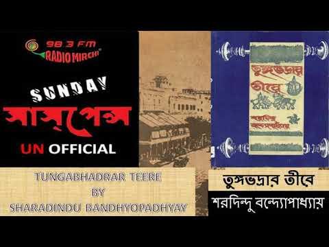 Tungabhadrar Teere By Sharadindu Bandyapadhyay   SUNDAY SUSPENSE