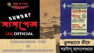 Tungabhadrar Teere By Sharadindu Bandyapadhyay | SUNDAY SUSPENSE