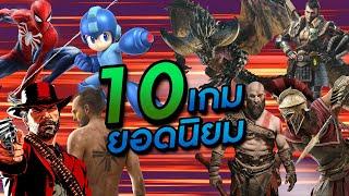 10อันดับเกมยอดฮิต !! l VRZO