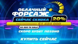 Cryptouniverse Грандиозная акция Облачный форсаж Большая распродажа Огромные скидки