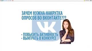Как накрутить опрос вконтакте или голосование бесплатно - РВЁМ ВК
