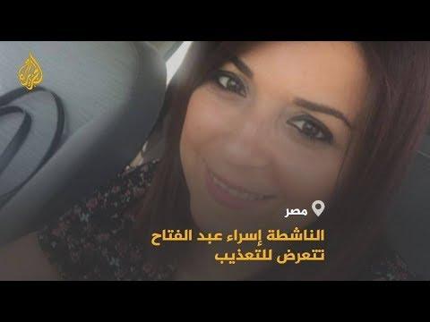 ???? شهادات مروعة عما يعانيه المعتقلون بالسجون المصرية  - نشر قبل 3 ساعة