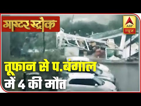 WB: 4 Died As Amphan Cyclone Hit The Ground | Master Stroke | ABP News