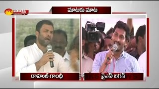 YS Jagan Vs Rahul Gandhi - War of Words