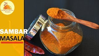 Sambar Masala Powder | Sambar Powder | Sambhar Podi