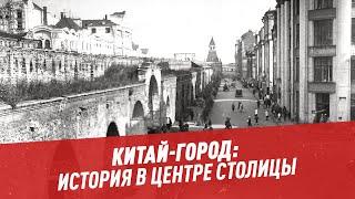Китай-город: история в центре столицы – Шоу Картаева и Махарадзе