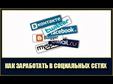 Заработок в интернете без вложений (Заработок ВКонтакте)
