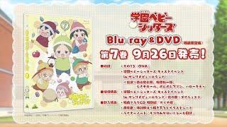 TVアニメ『学園ベビーシッターズ』 BD & DVD 第7巻PV