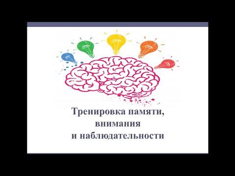 Тренировка памяти, внимания и наблюдательности II Евгения Лебедь