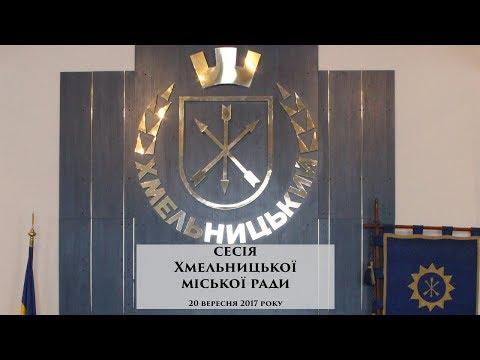 gazeta ye.ua: Сесія Хмельницької міської ради. 20.09.2017