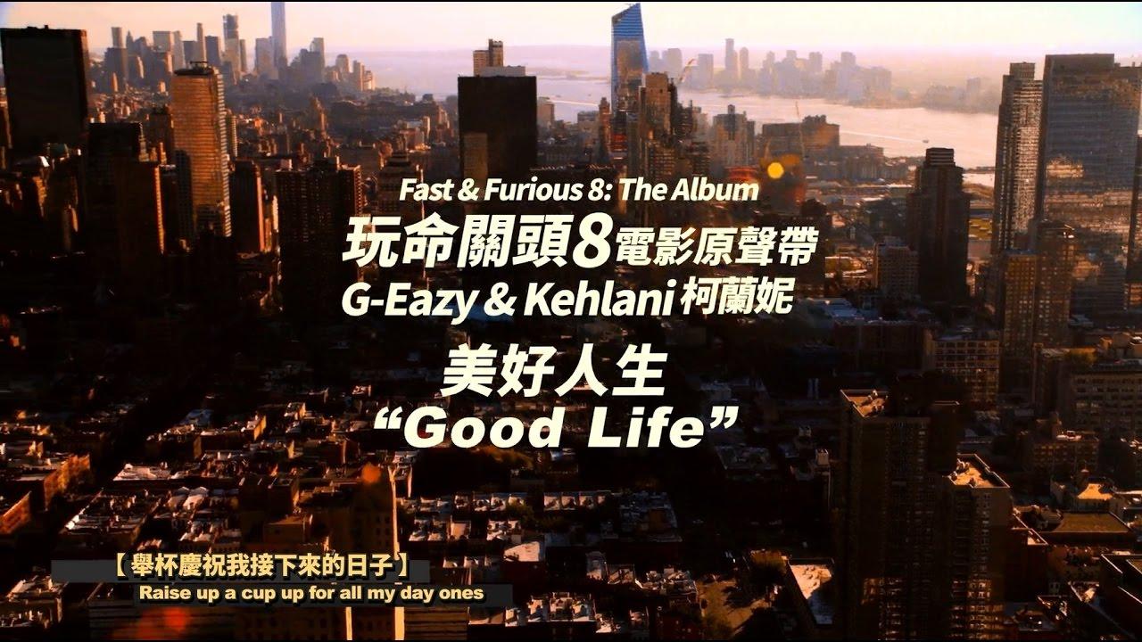 fast furious 8 the album g eazy kehlani good life official mv youtube. Black Bedroom Furniture Sets. Home Design Ideas