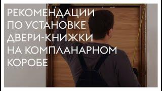 Відео-інструкція №5