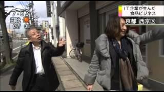 NHK「おはよう関西」にて元気な中小企業コーナーで 「IT企業が生んだ食...