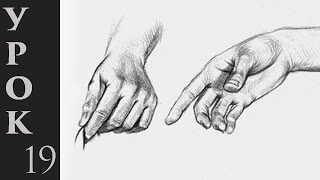 Как рисовать руки человека? Простые приемы и правила!