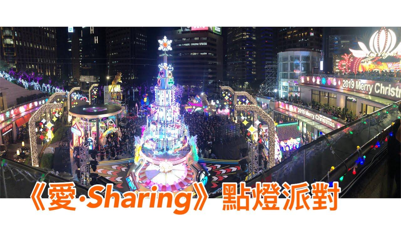 《臺北》《聖誕節》2019統一時代百貨 愛·Sharing 點燈派對活動 - YouTube
