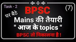 BPSC || घर बैठे 64th BPSC ( Mains ) की तैयारी || BPSC तो निकालना है ! ( 7 )