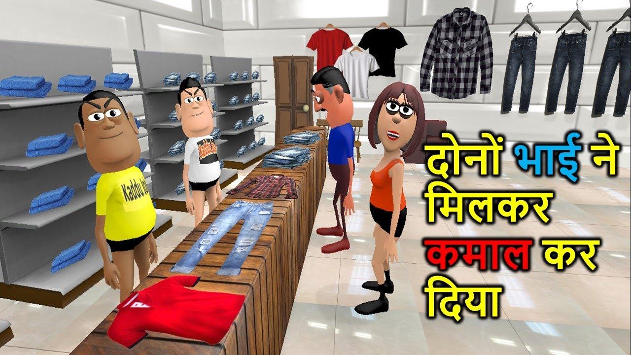 Bada Bhai Chota Bhai Comedy Video बड़ा भाई छोटा भाई Joke कद्दू जोक Kaddu Joke Funny Comedy Video