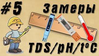 5. Приборы Замеры pH метр TDS метр(В этом видео я делаю пробы питательного раствора с гидропонной системы. Замеры pH, TDS, температуры жидкости., 2014-03-23T17:07:59.000Z)