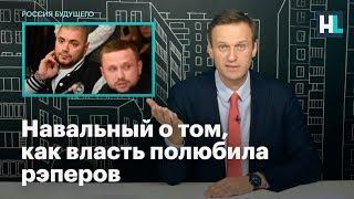 Навальный о том, как власть полюбила рэперов