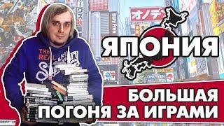 Русские в Японии - Большая погоня за играми