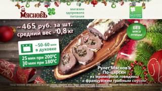 #Лайфхак. Царские мясные рулеты - главное блюдо 2017