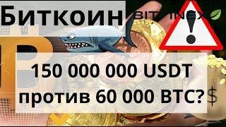 Биткоин Битвы КИТОВ 150 000 000 USDT против 60 000 BTC ? ( Bitfinex VS Binance)