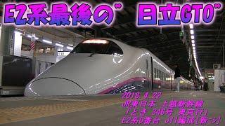 【響き渡るGTO!!! 消滅】E2系0番台 J11編成 / とき 346号 東京行