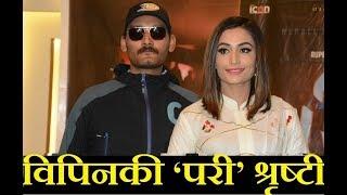 New Nepali Movie Pari Bipin Kakri/Shrishti Khadka विपिनकी 'परी' श्रृष्टी