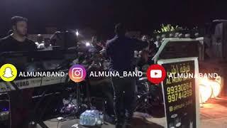 *شل الخاله* غناء : *الفنان إدريس المنى *🎙 *_~Almuna Band Music~_*