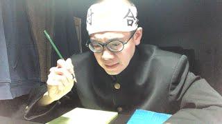 令和の時代に昭和のガリ勉風勉強配信(5月1日)